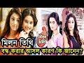 তড়িঘড়ি মিলনতিথি বন্ধ করার আসল কারণ কি? Milon Tithi Serial To End - Why? Star Jalsha Milon Tithi video