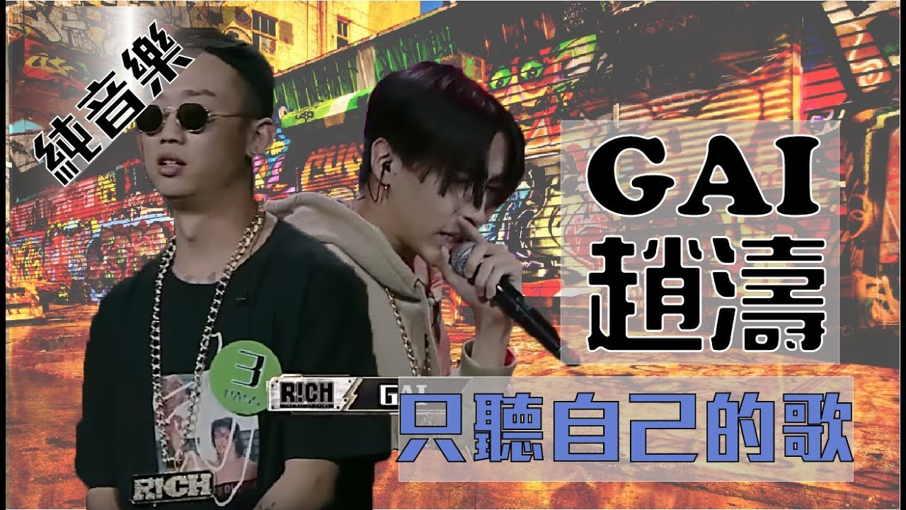 [中國有嘻哈單曲欣賞]GAIx趙濤【只聽自己的歌】