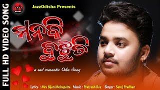Mana Ki Bujhuchi Full Saroj Pradhan I Sad Odia Song Pratyush Ray I JazzOdisha