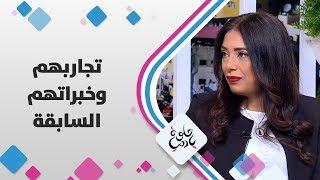 الفنانة منال عوض، الفنانة ميس حمدان وهيا عوض - تجاربهم وخبراتهم السابقة