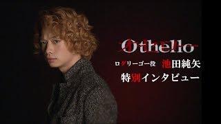【池田純矢】『オセロ-』コメント映像です。 公演サイト:https://www....