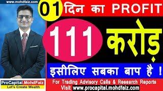 01 दिन का PROFIT 111 करोड़ इसीलिए सबका बाप है   Latest Share Market News