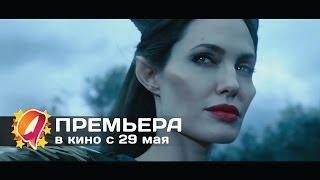 МАЛЕФИСЕНТА (2014) HD трейлер #2 | премьера 29 мая