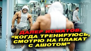 Далер Исматов о мотивации после проигрыша и ногах Ашота Каграманяна #ЖЕЛЕЗНАЯ СТУДИЯ