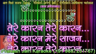Tere Karan Mere Sajan Jaag Ke Phir (3 Stanzas) Demo Karaoke With Hindi Lyrics (By Prakash Jain)