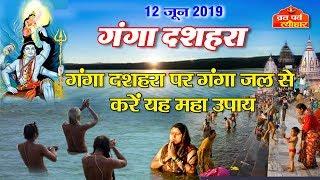 गंगा दशहरा के दिन गंगा जल से करें यह महाउपाय - Ganga Dussehra - 12 June 2019