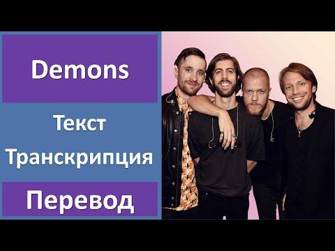 Imagine Dragons - Demons - текст, перевод, транскрипция