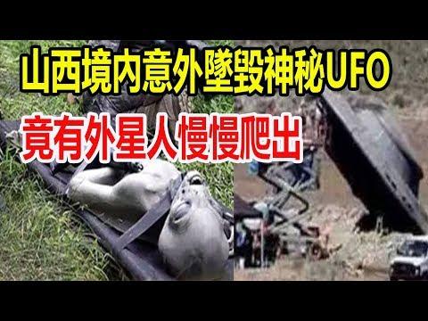 山西境內意外墜毀神秘UFO,竟有外星人慢慢爬出,驚人壹幕軍方緊急封鎖消息!