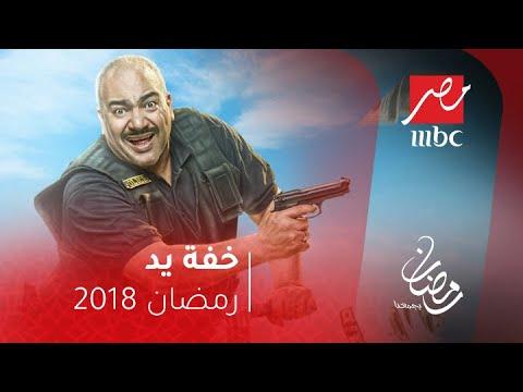 مسلسل خفة يد -  بيومي فؤاد لما يعمل دور معلم بـ 7 رجالة