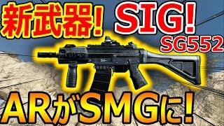 【CoD:MW】新武器 SIG SG552追加!『ARがSMGになる最強グリッ…