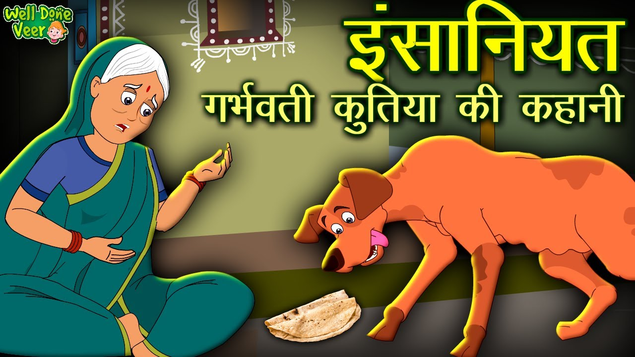 इंसानियत Humanity Moral Stories for Pet Lover | Moral Story In Hindi