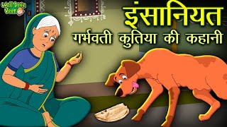 इंसानियत  Humanity #moralstories for pet lover #dog kahaniya | Moral Story In Hindi | Well Done Veer