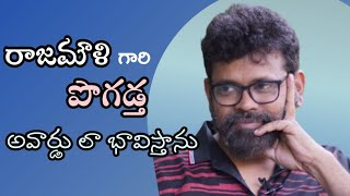Director Sukumar about SS Rajamouli Compliments on Rangasthalam