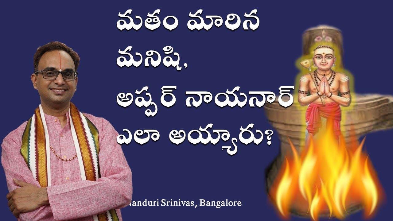 వేదాలని ఎవరైనా తిడుతూంటే ఏం చేయాలి?- అప్పర్ నాయనార్ జీవితం Life of Appar Nayanar   Nanduri Srinivas