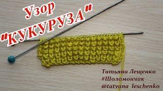 "Вязание спицами. Урок 19 - Узор ""КУКУРУЗА""  «CORN» knitting patterns"