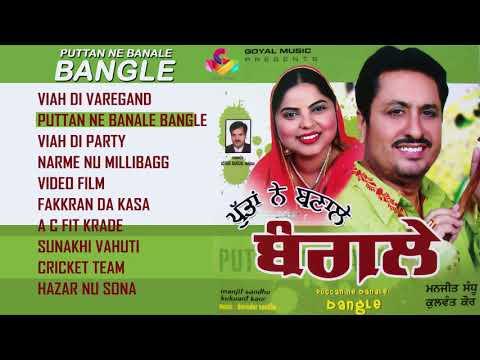Manjit Sandhu Kulwant Kaur | Puttan Ne Banale Bangle | Juke Box | Goyal Music