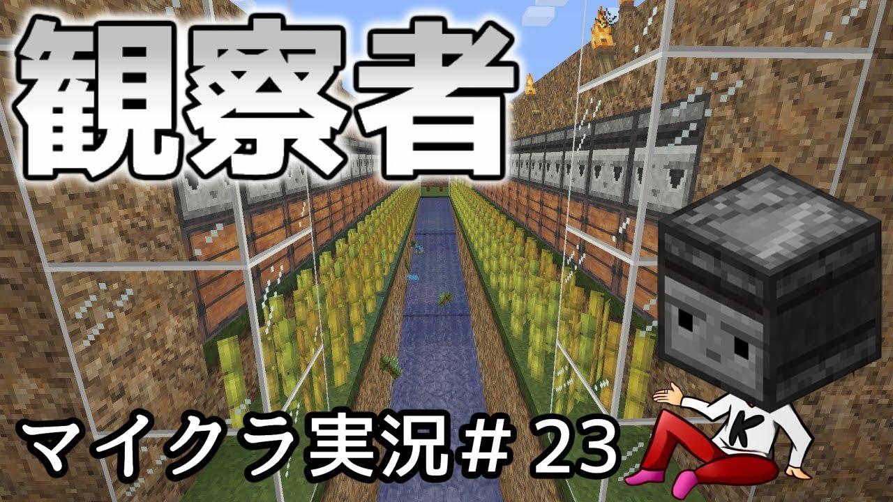 マイクラ サトウキビ 自動 switch