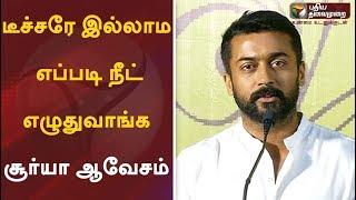 Actor surya speech : டீச்சரே இல்லாம எப்படி நீட் எழுதுவாங்க சூர்யா ஆவேசம் | NEET | Suriya Speech