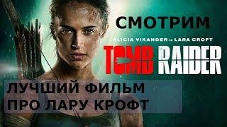 ЛАРА КРОФТ / TOMB RAIDER / Фильм 2018г. / Сьемки фильма