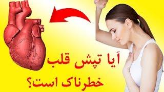 دلایل تپش قلب و نحوه درمان آن