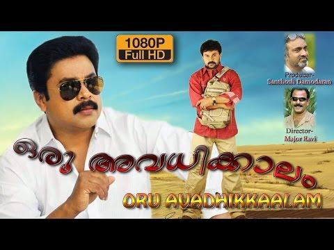 Oru Avadhikkalam Malayalam Full Movie    ഒരു അവധിക്കാലം   Exclusive Dileep Movie   dileep movie 2016