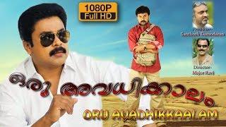 Oru Avadhikkalam Malayalam Full Movie  | ഒരു അവധിക്കാലം | Exclusive Dileep Movie | dileep movie 2016