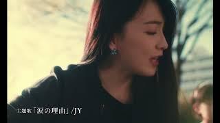 映画『私の人生なのに』予告編 主題歌はJY jy 検索動画 11