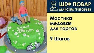 Мастика медовая для тортов . Рецепт от шеф повара Максима Григорьева