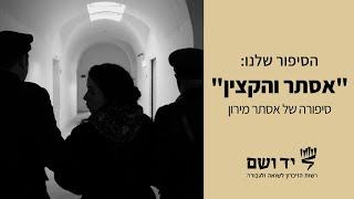 אסתר והקצין - סיפורה של אסתר מירון