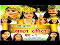 कृष्ण बाल लीला भाग 1 || Krisan Bal Lila Part 1 || Hindi Krishan Leela Full Movie 2017