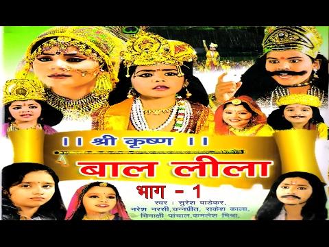 कृष्ण बाल लीला भाग 1    Krisan Bal Lila Part 1    Hindi Krishan Leela Full Movie 2017