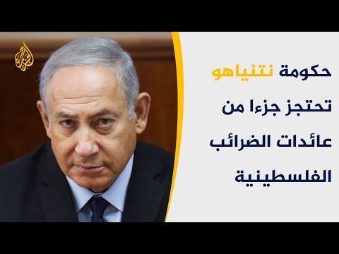قرار إسرائيل باحتجاز عائدات الضرائب الفلسطينية.. لماذا وما تأثيراته؟  - 23:53-2019 / 2 / 18