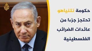 قرار إسرائيل باحتجاز عائدات الضرائب الفلسطينية.. لماذا وما تأثيراته؟