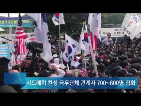 [경향신문] 사드배치 찬성 극우단체, 성주서 대규모 집회 및 행진 강행할 듯