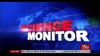 Science Monitor | 19.06.2021