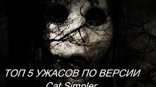 Топ 5 фильмов ужасов/Cat Simpler