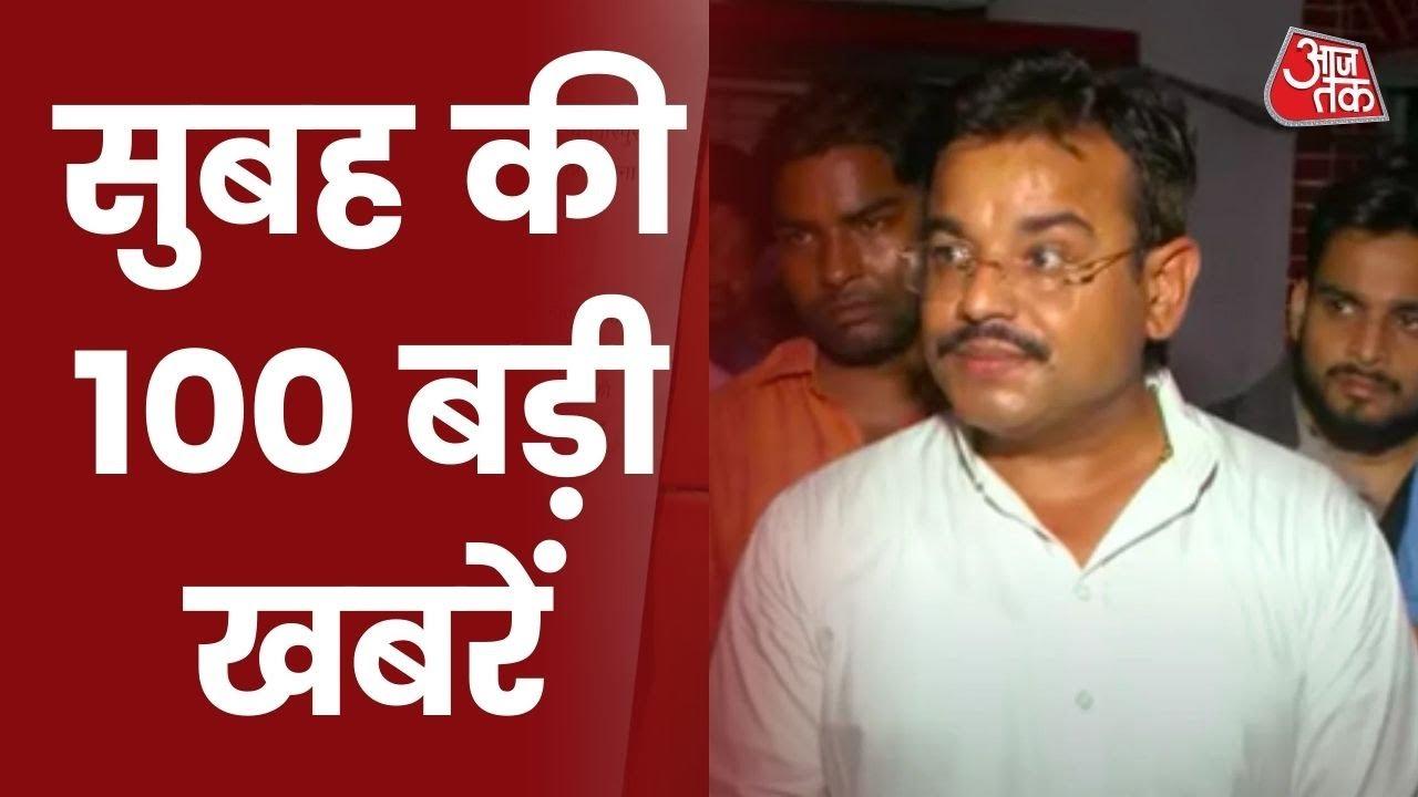 Hindi News Live: देश-दुनिया की सुबह की 100 बड़ी खबरें I Latest News I Top 100 I Oct 11, 2021