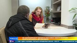 Новый законопроект Минюста позволит получать услуги нотариуса без паспорта