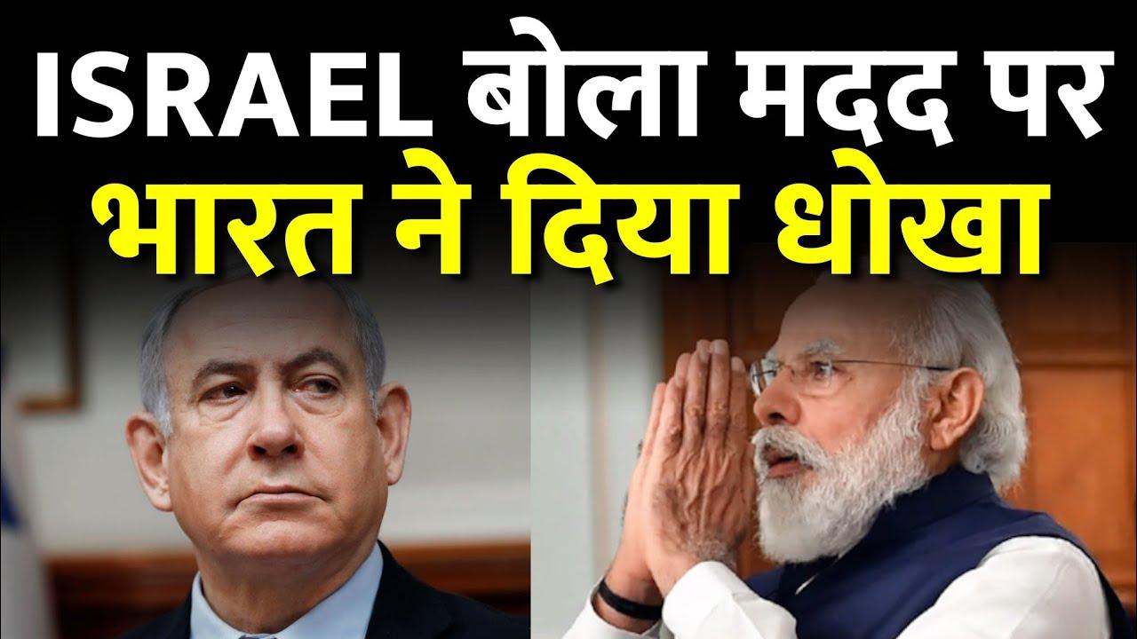 दुनिया के देशों की मदद पर इजरायल ने क्या बोला, भारत ने दिया धोखा? | India Israel | Exclusive Report