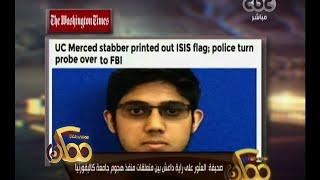 #ممكن | صحفية : العثور على راية داعش بين متعلقات منقذ هجوم جامعة كاليفورنيا