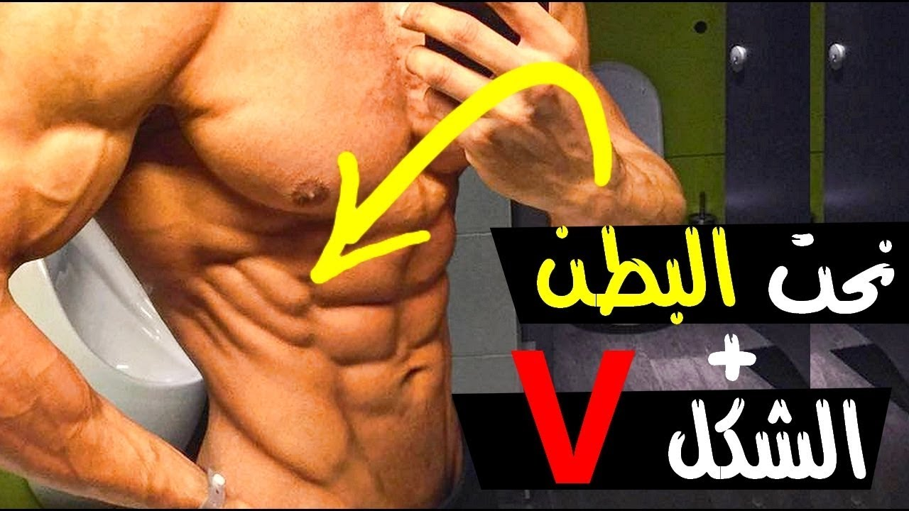 تمارين عضلات البطن افضل اربع تمارين لنحت عضلات البطن الجانبيه Youtube