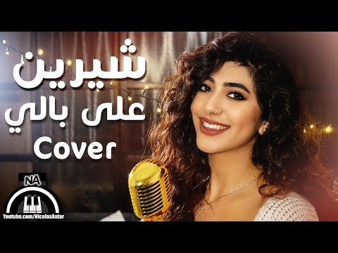 على بالى - شيرين  /  ماري حوراني 3ala Bali - Sherine by Merry Horany Cover