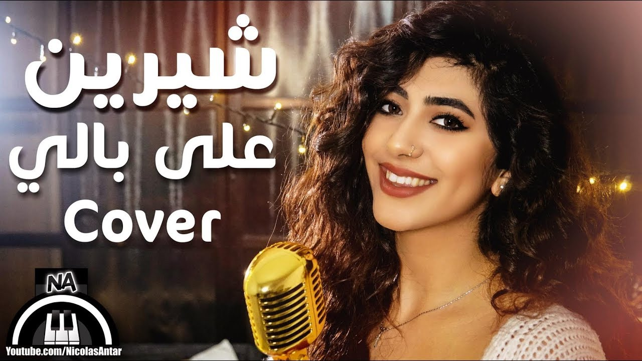 sherine 3ala bali mp3