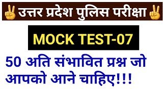 UP POLICE RE EXAM-6 || UPTET || CTET || VDO