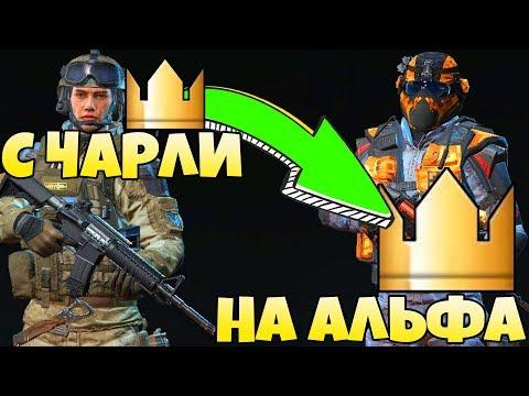 ПЕРЕДАЛ ВСЕ КОРОНЫ WARFACE С 3 СЕРВЕРОВ НА АЛЬФА