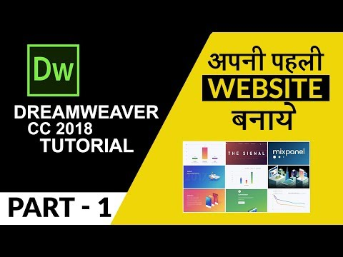 DreamWeaver Tutorial CC 2018 | Part-1 | Web Development Series | Hindi