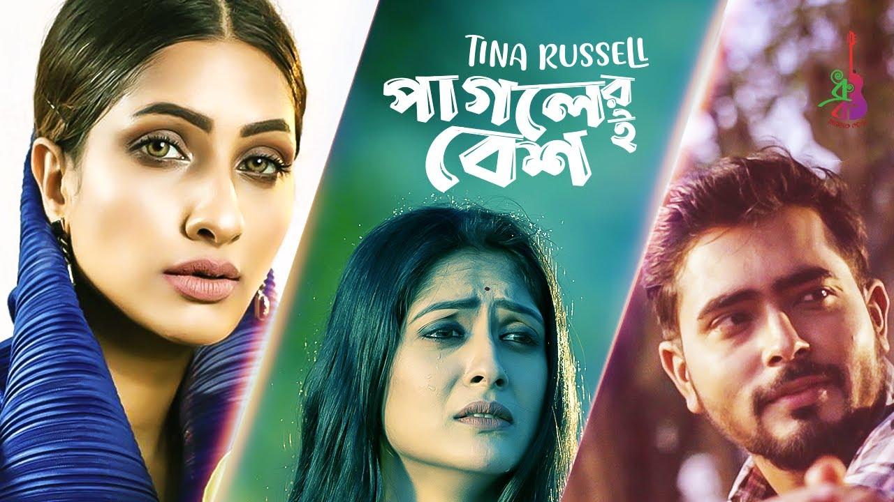 Pagoleri Besh | পাগলেরই বেশ | Tina Russell | Jisan Khan Shuvo | Bangla Song 2021