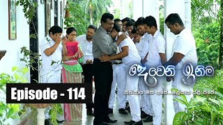 Deweni Inima | Episode 114 13th July 2017 Thumbnail