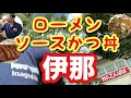 【単身赴任飯】長野県伊那市を満喫!天竜川からかんてんぱぱ!〆は田村食堂で昼飲み