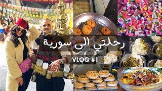 فلوق رحلتي إلى سوريا: الأكلات الشعبية